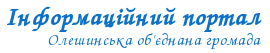 Інформаційний портал Олешинська громада